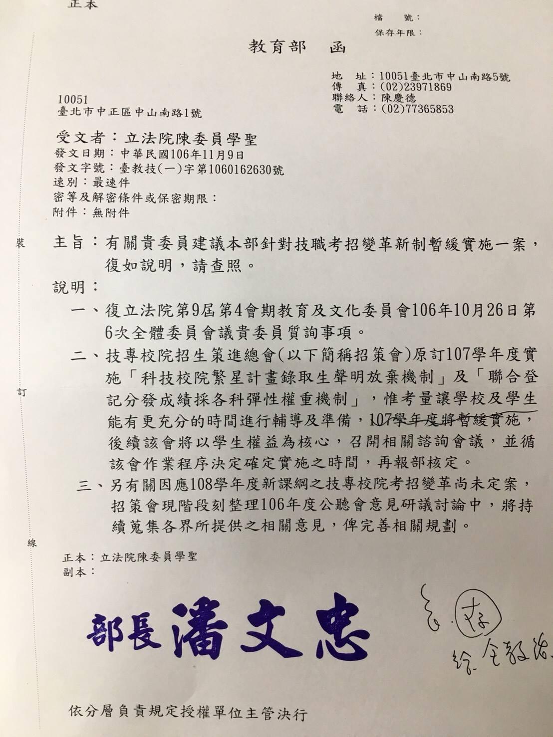 教育部給立法委員陳學聖祭專考招公文。圖/全教總提供(技職3.0)