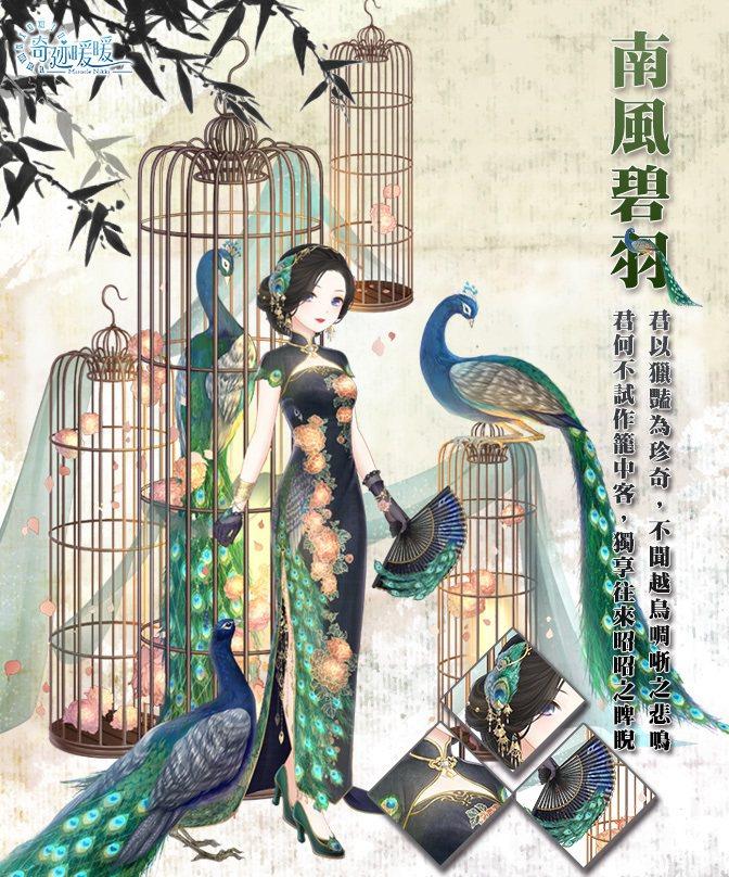 凝砂之戰中推出華美的旗袍「南風碧羽」。