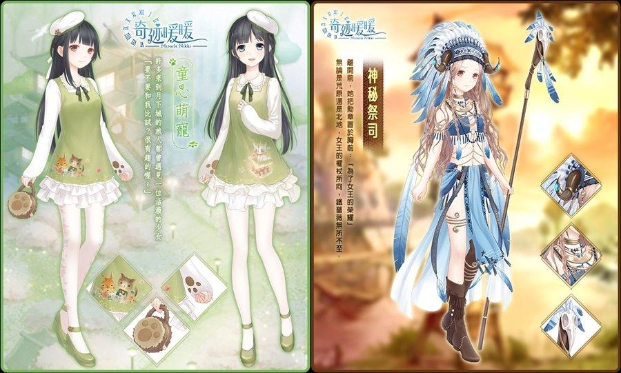 聯盟第7章推出NPC同款套裝「童心萌寵」、「神秘祭司」。