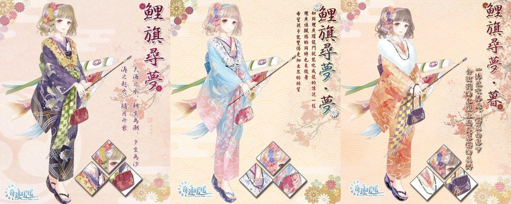 日系和服套裝「鯉旗尋夢」(共三色)。