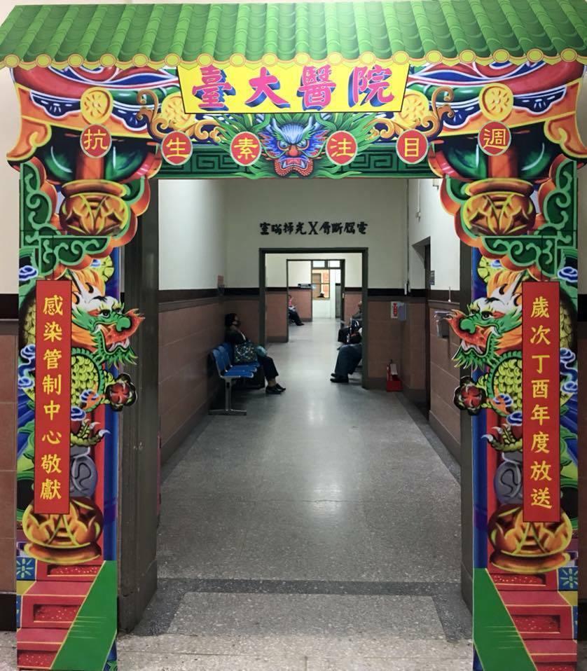 台大醫院感染管制中心於近期舉辦的「抗生素注目週」活動中,便決定挑戰禁忌,故意在走...