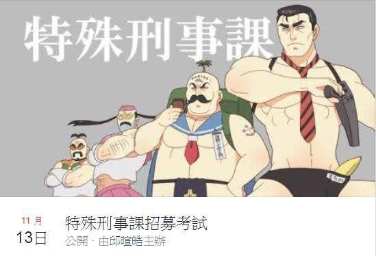 圖片來源/ 特殊刑事課招募考試