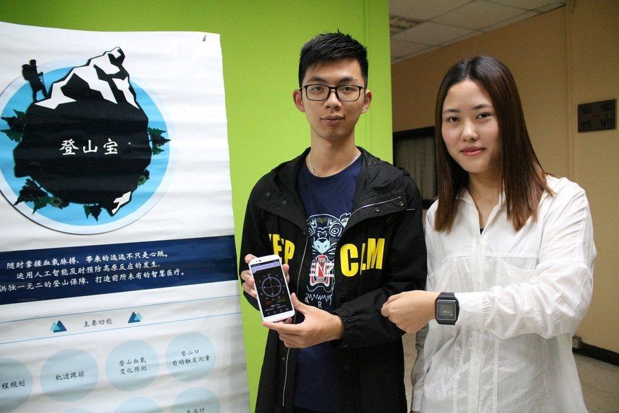 元智大學林遠東(左)及葉淑鈴(右)展示研發作品「登山寶」APP。(photo b...