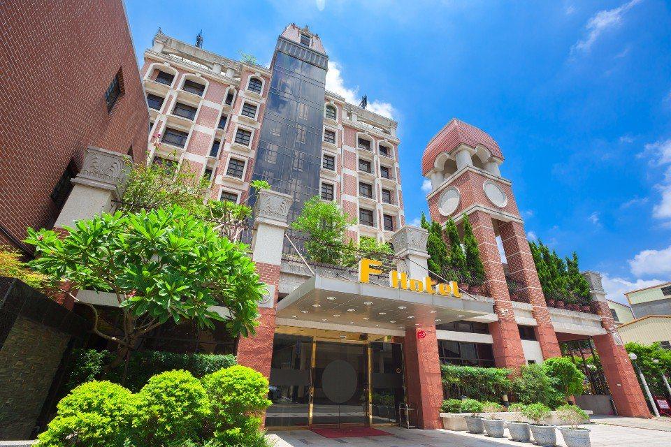 F Hotel外觀。(圖片提供/欣傳媒)