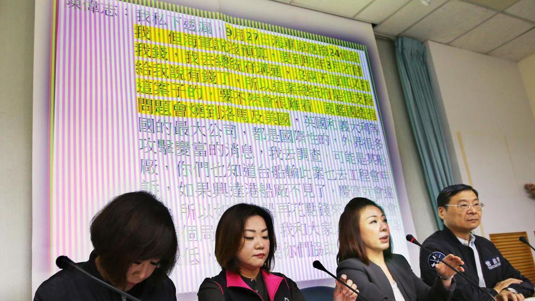 立委呂玉玲(左起)、馬文君、李彥秀、曾銘宗舉行記者會公布接獲爆料音檔,內容透露慶...