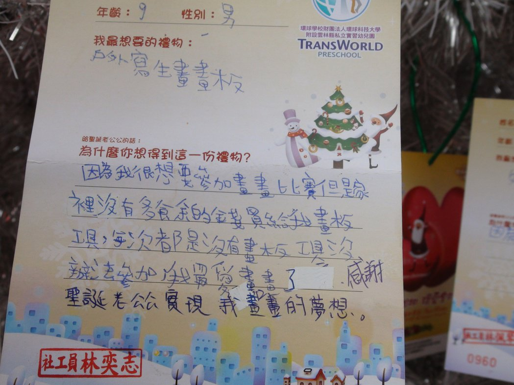 雲林環球科技大學附設幼兒園12年前點亮心願樹,年年為家扶中心的孩童募集耶誕禮物,...