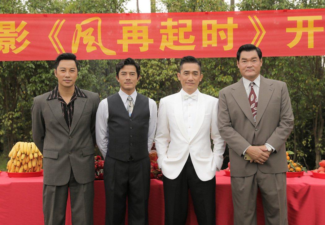 左起:譚耀文、郭富城、梁朝偉、周文健。圖/華映提供