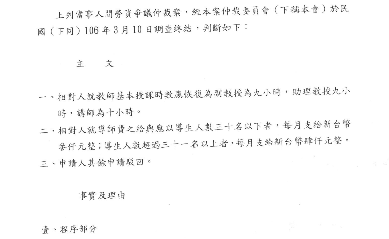 私立中山醫學大學校內200多名老師加入台中市教師工會,並向台中市勞工局提出勞資仲...