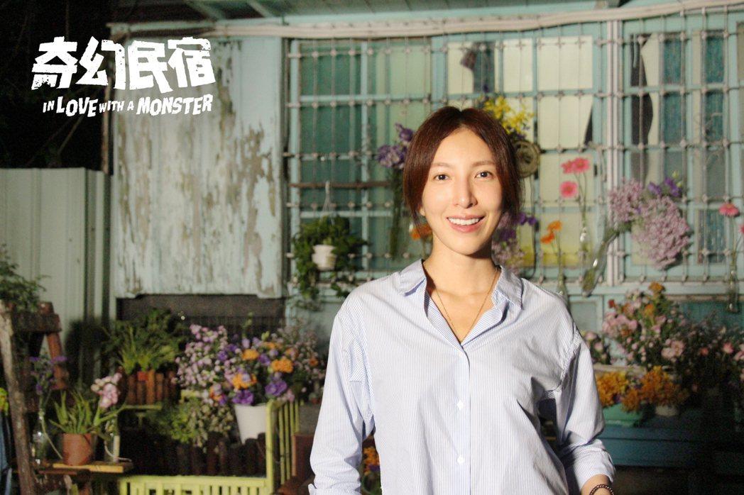 楊謹華演出香港新銳導演火火的新片「奇幻民宿」。圖/上丰娛樂提供