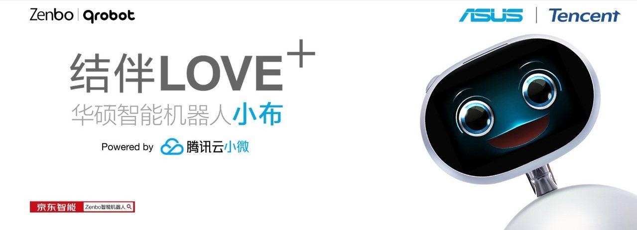 中文小名「小布」的華碩機器人Zenbo正式進軍大陸市場。圖/華碩官網
