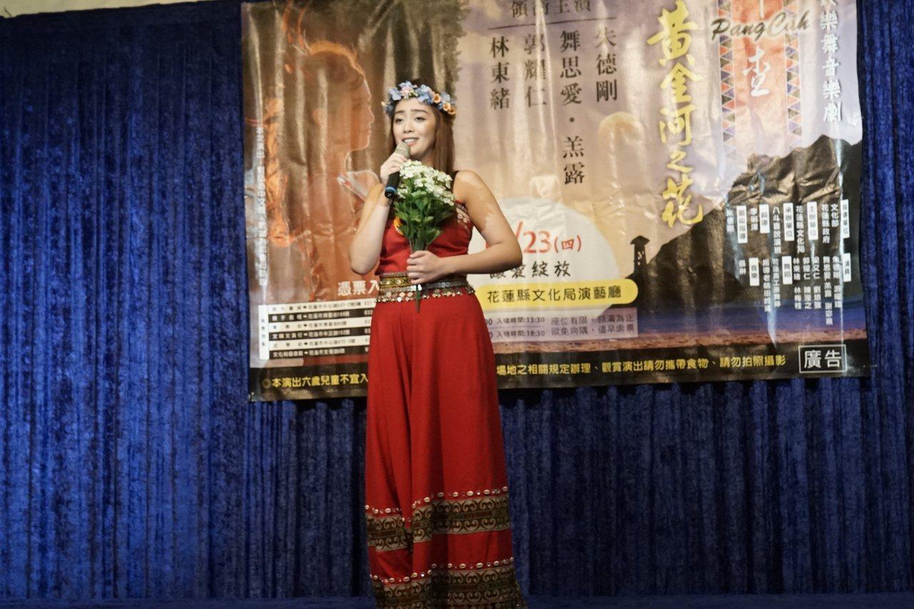 「邦查~黃金河之花」由花蓮子弟舞思愛領銜演出。記者王燕華/攝影
