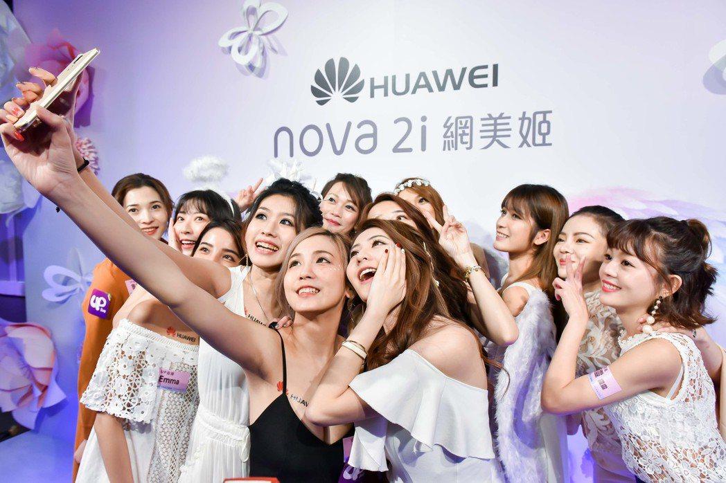 HUAWEI nova 2i網美姬打造盛大網紅派對,邀請直播平台近50位話題網紅...