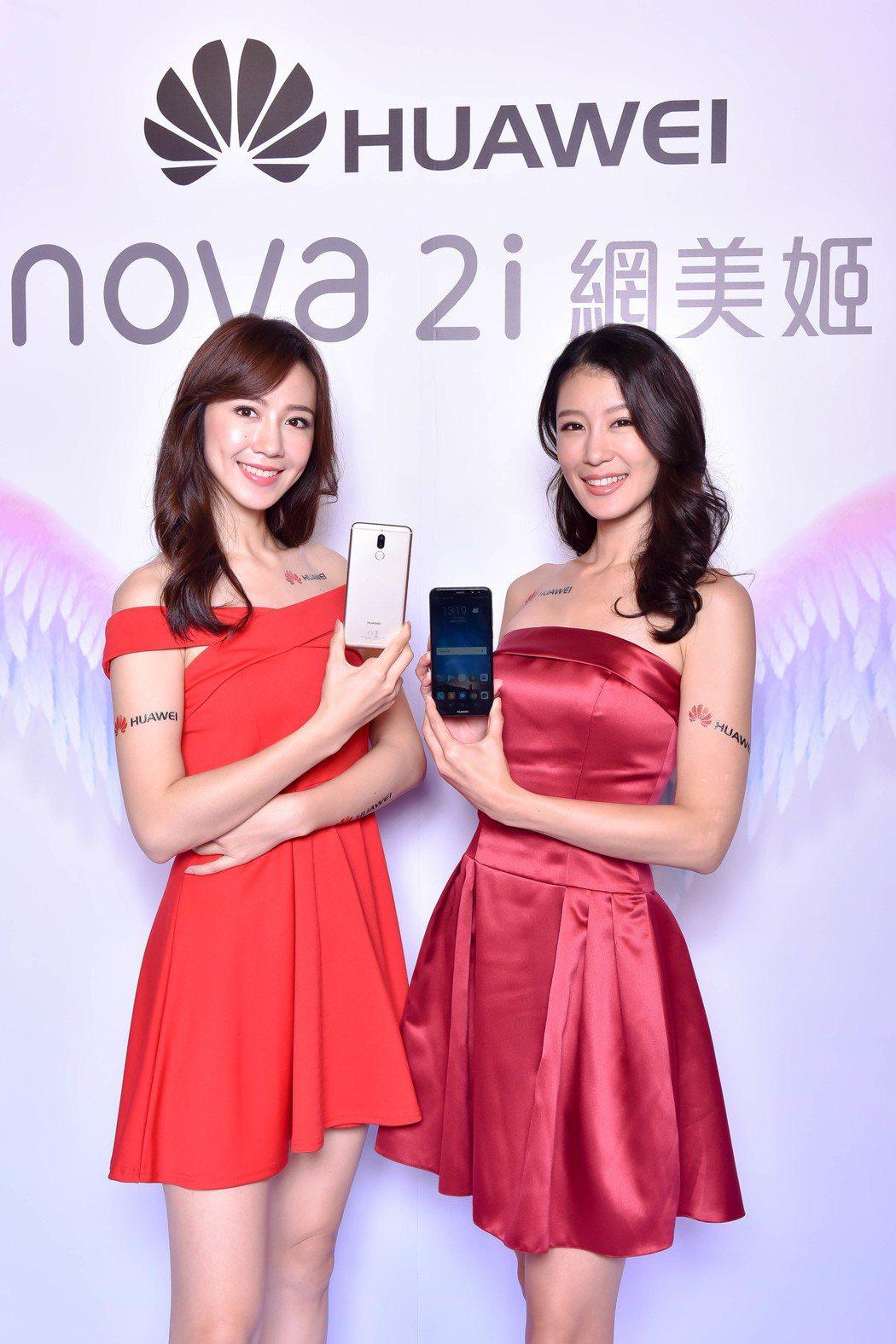 華為發表全球首款4鏡頭全面屏手機HUAWEI nova 2i網美姬。圖/華為提供