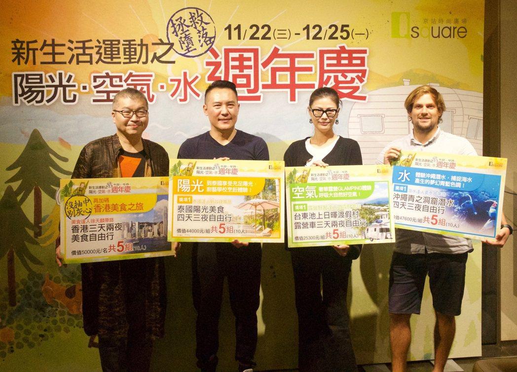 京站周年慶抽獎活動,再度找來各領域達人要帶民眾體驗美好生活。圖/京站時尚廣場提供