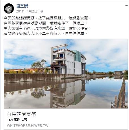 段宜康曾在臉書推薦陳金德的白馬民宿。圖/擷自段宜康臉書。