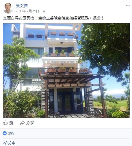 梁文傑在臉書推薦陳金德的民宿。圖/擷自梁文傑臉書。