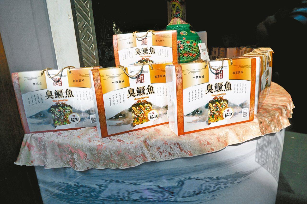 安徽著名的臭鱖魚