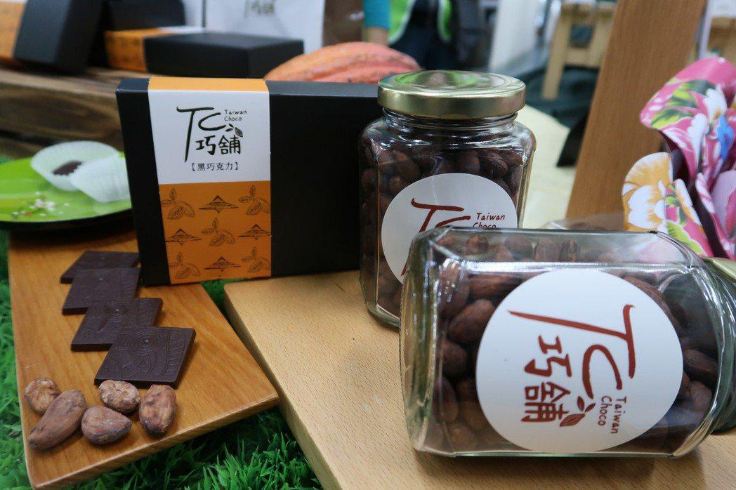 屏東縣的巧克力品牌已達26個,各品牌都展現屏東可可的特色。 記者翁禎霞/攝影