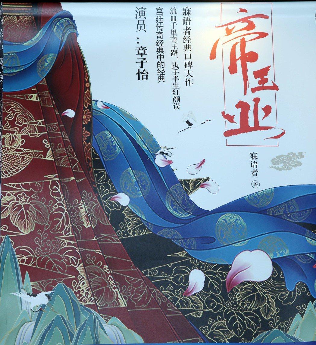 章子怡的「帝王業」。記者陳瑞源/攝影