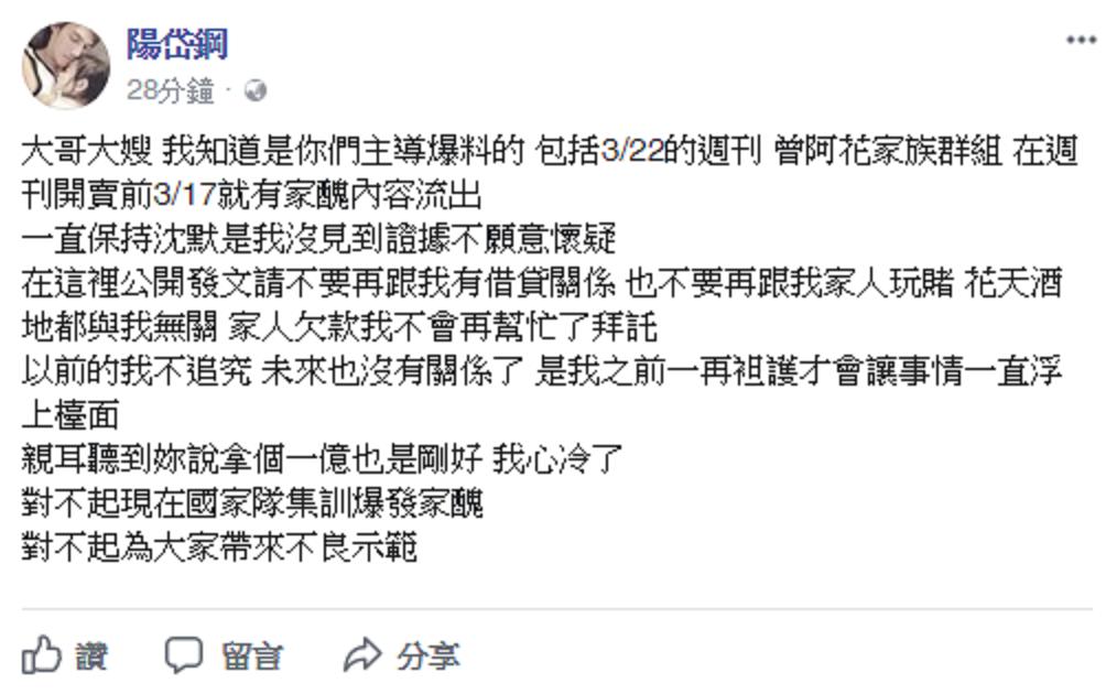 陽岱鋼臉書截圖