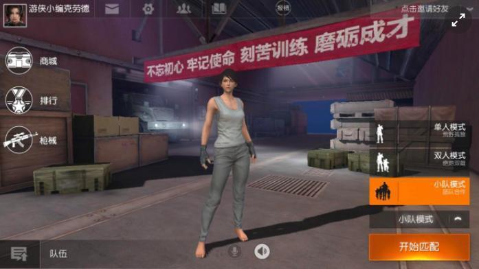 更新後的「荒野行動」遊戲,處處可見中共政治標語,聲稱符合社會主義核心價值。 圖/...