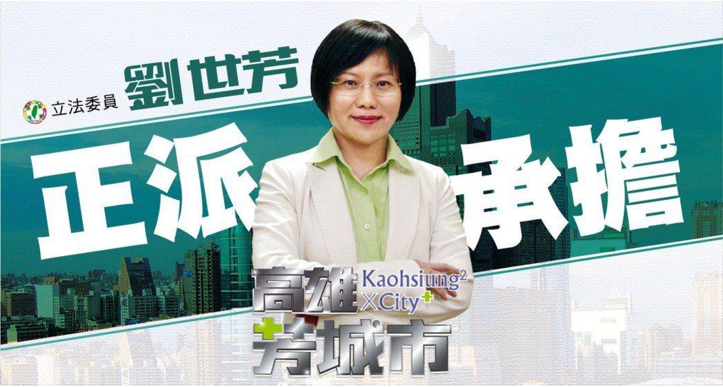 民進黨立委劉世芳。 本報資料照