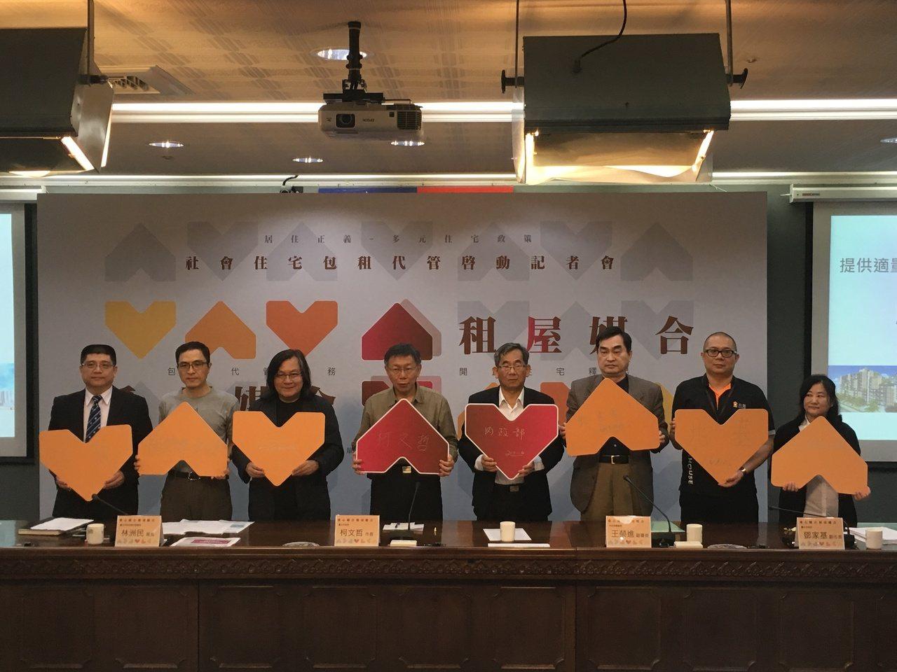 台北市長柯文哲今天出席「106年度社會住宅包租代管計畫」啟動儀式。記者張世杰/攝...