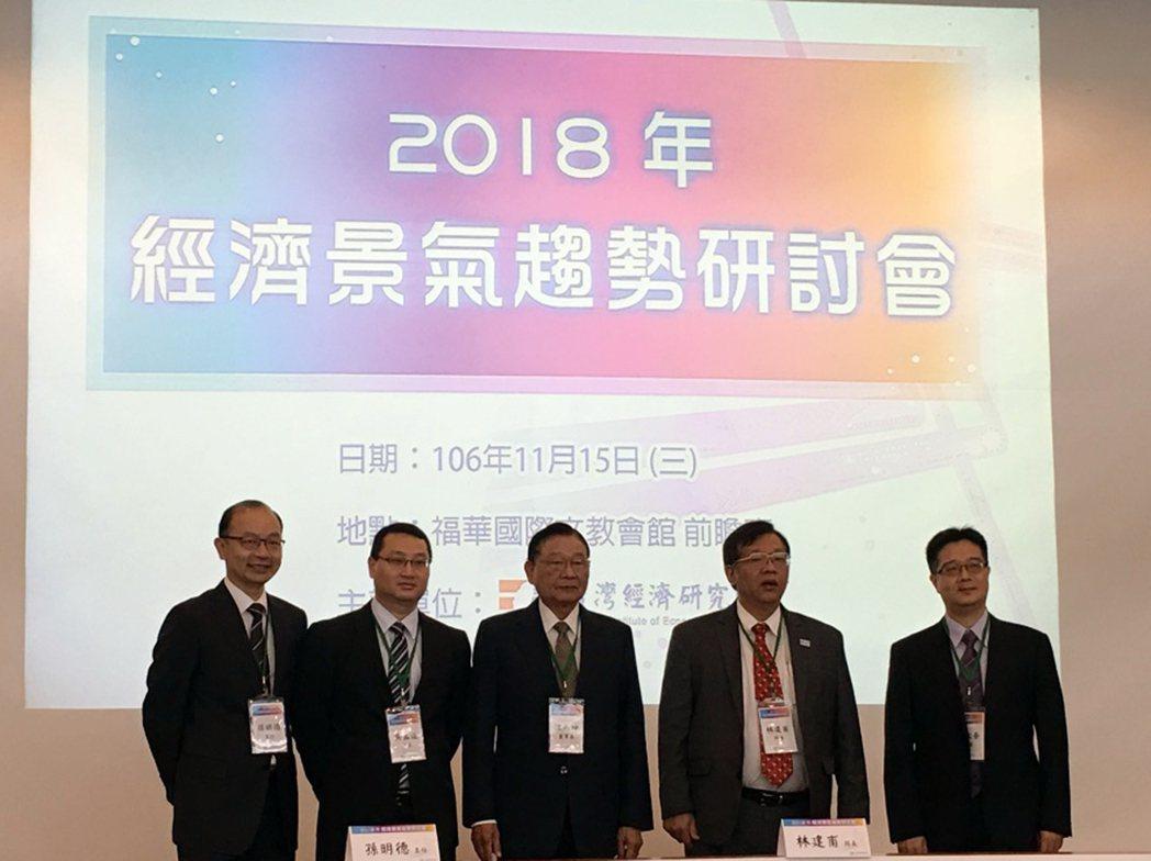 台經院董事長江丙坤(左3)看好台灣明年景氣將可延續今年的成長趨勢,台經院預估台灣...