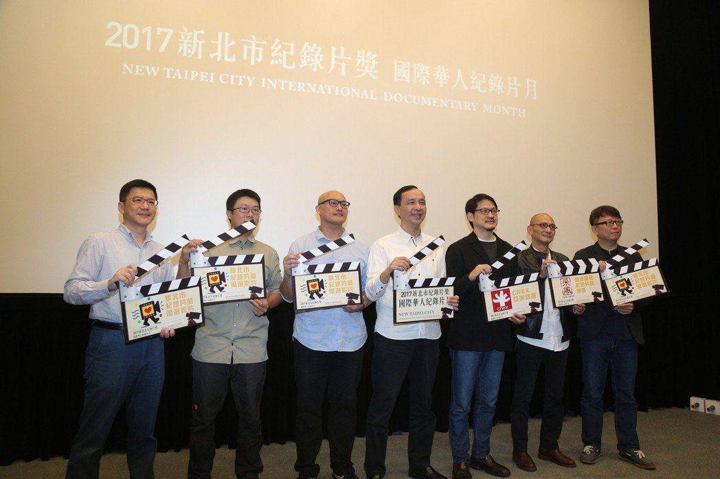 2017新北市國際華人紀錄片月開幕。 新聞局/提供。