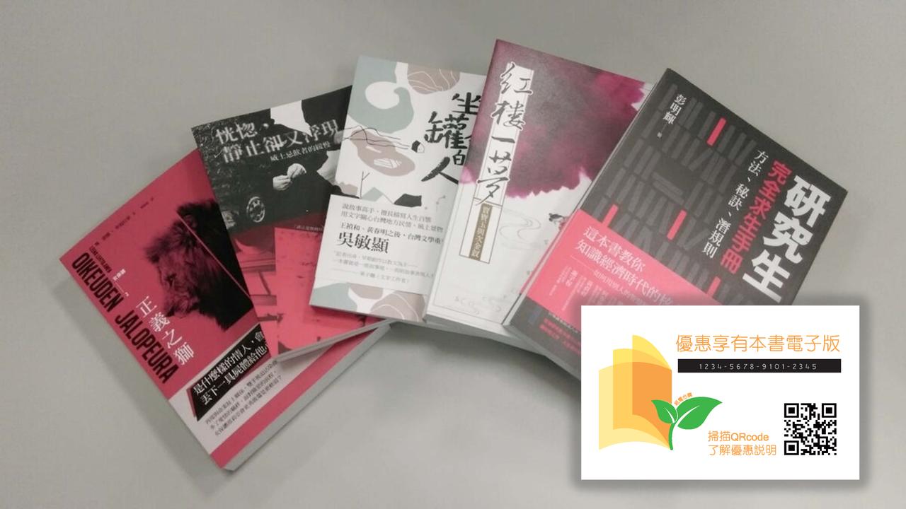 首波參與「紙電共生整合銷售服務」的書籍以及插卡示意圖。 圖/聯合線上「讀書吧」