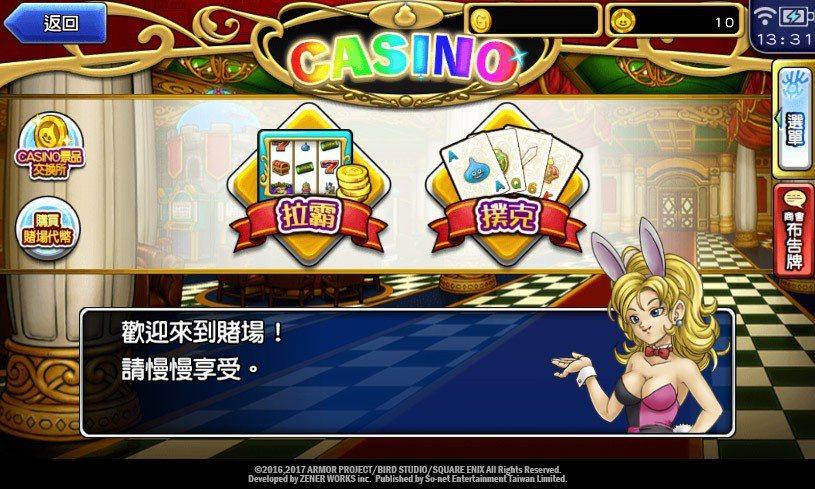 《勇者鬥惡龍 怪物狂歡派對》賭場系統搶先看!