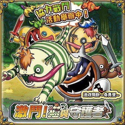 《勇者鬥惡龍 怪物狂歡派對》「激鬥!貓與守護者!」即將火熱登場。