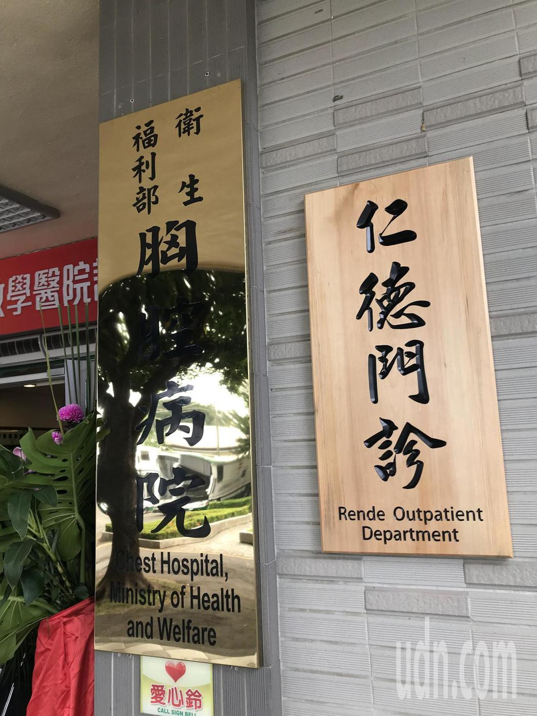 衛生福利部胸腔病院仁德院區成立至今已有31年,因考量仁德、歸仁與關廟有17萬人口...
