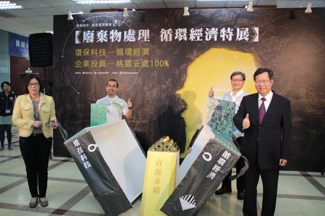 桃園市府舉辦「廢棄物處理循環經濟特展」成果發表會,展出100種以上的廢棄物資源物...