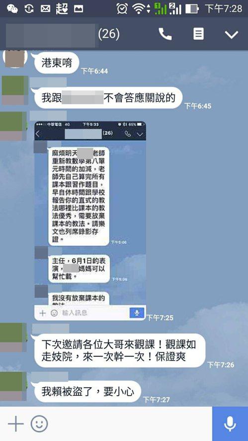 台南市某校長誤傳不雅訊息到國小line群組內。圖/台南市議員林燕祝提供