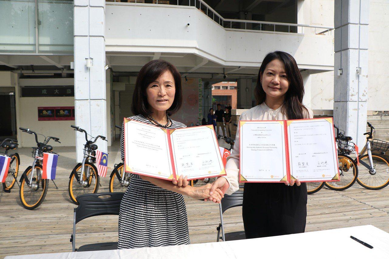 成大校長蘇慧貞(左)與oBike台灣總經理王妍婷,今天在成大簽約合作。圖/成大提...