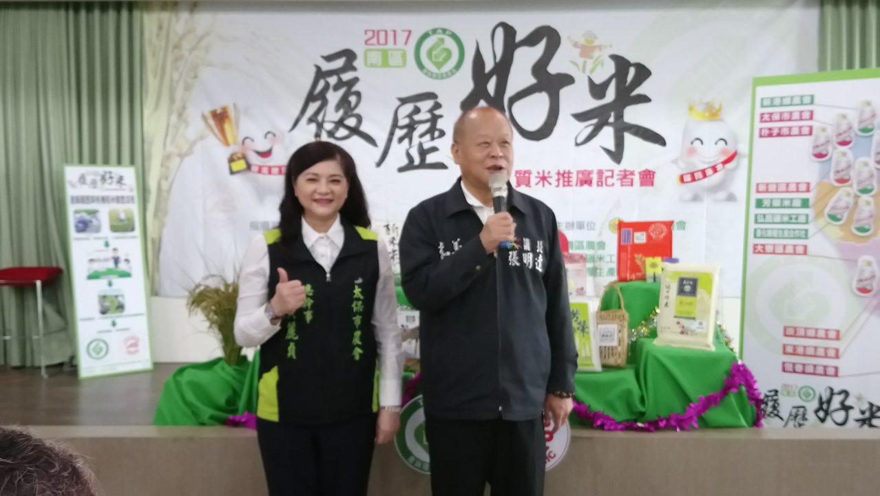 太保市農會總幹事黃麗貞及縣議長張明達,今天都出席共同推廣好米。記者卜敏正/攝影