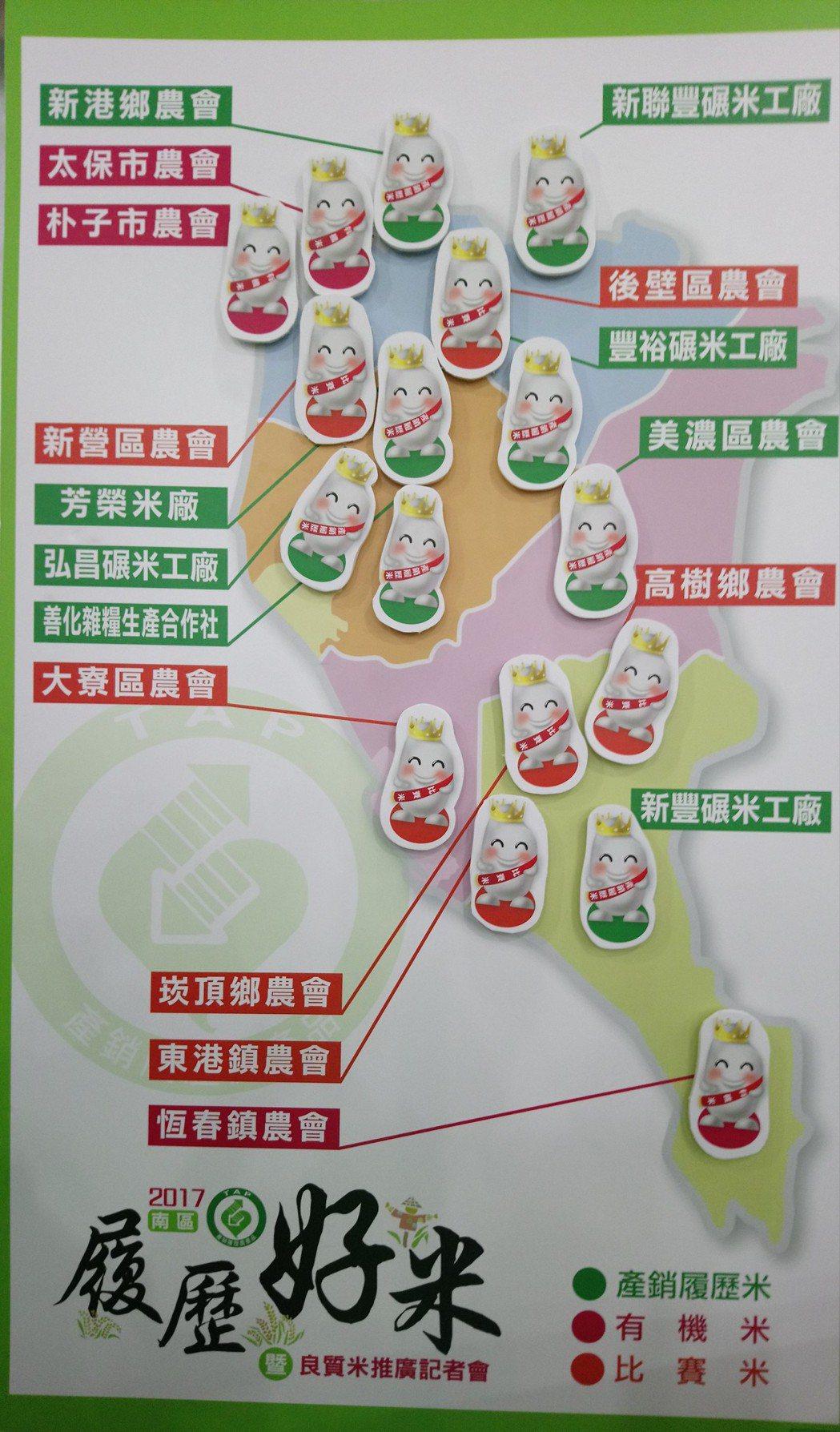 農糧署南區分署並將得獎、履歷米,製成南台灣好米藏寶圖,讓民眾看見南台灣處處有好米...