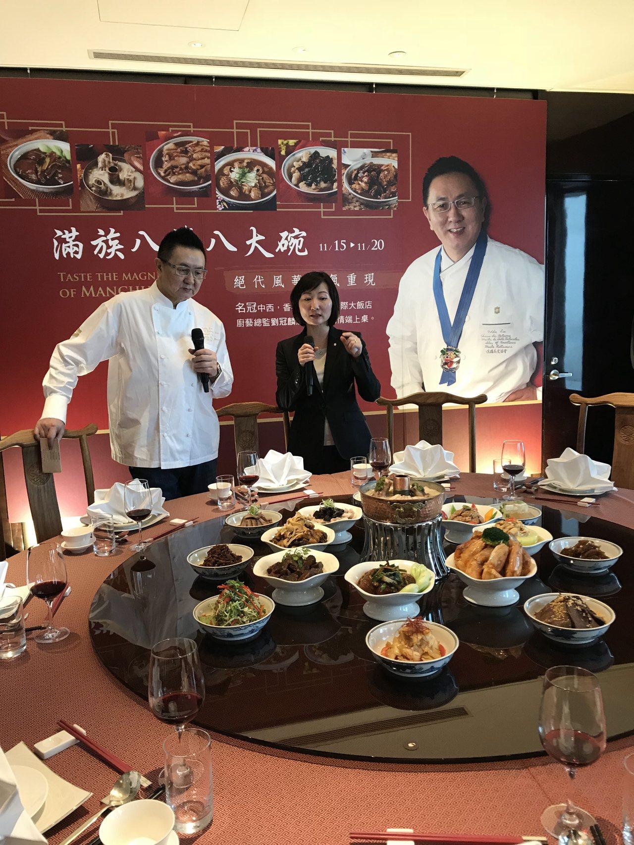 香格里拉遠東國際大飯店廚藝總監劉冠麟為滿洲八旗後代,以八種精湛手法,呈現滿族傳奇...