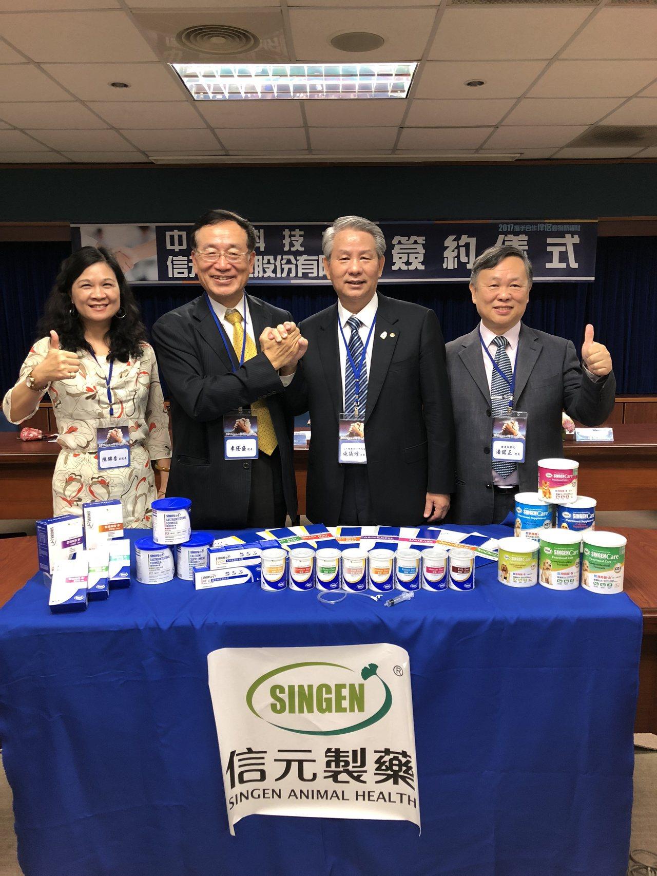 中台科大校長李隆盛(左二)與信元製藥董事長施議煙(右二)簽約結盟,將共同研發寵物...