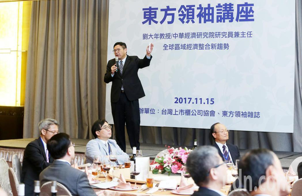 台灣上市櫃公司協會東方領袖講座,邀請中華經濟研究院研究員兼主任劉大年教授演講全球...