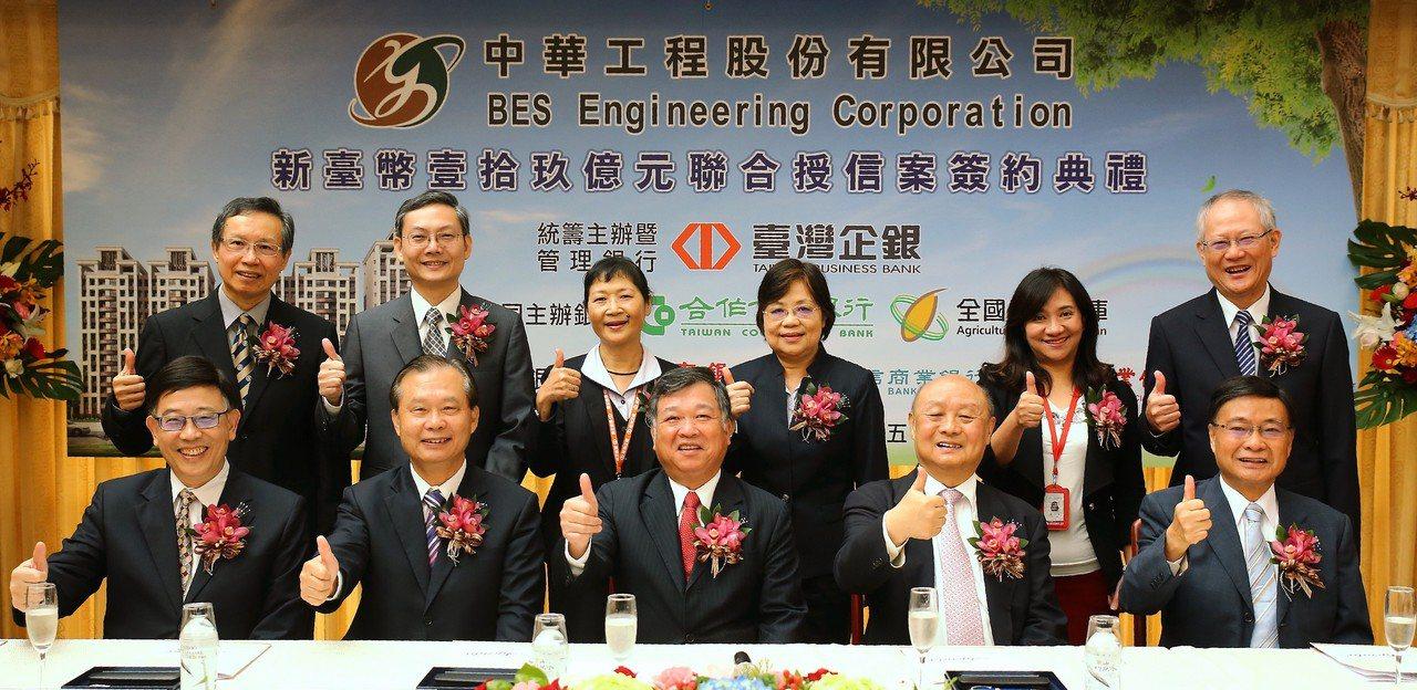 台企銀統籌主辦中華工程公司聯貸。圖/台企銀提供