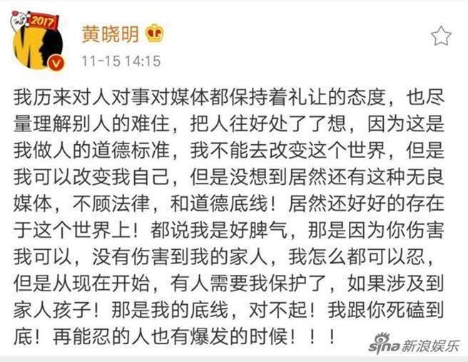 黃曉明怒罵香港周刊曝光兒子正臉、「沒有道德底線」。圖/翻攝自微博