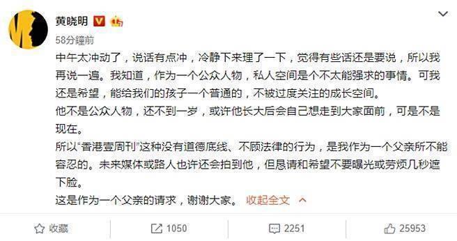 黃曉明稍後又發布措詞沒那麼憤怒的新文章。圖/翻攝自微博
