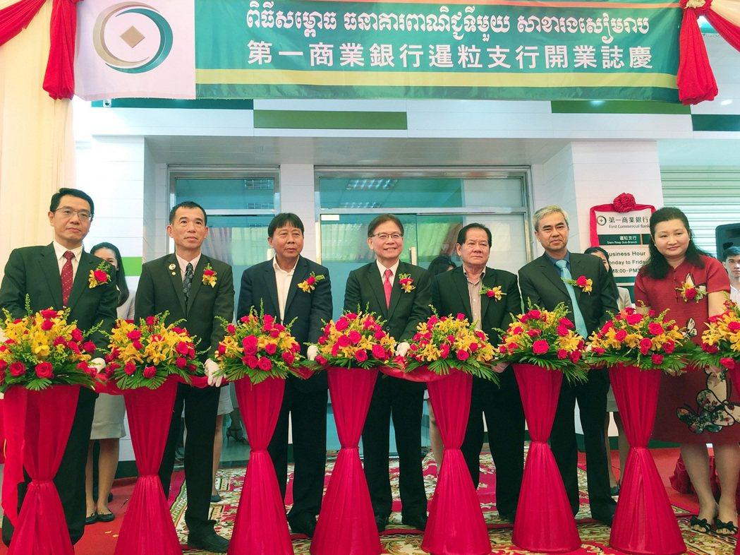 第一銀行暹粒支行開業,成為柬埔寨第八個據點,第一銀行副總李嘉祥(中)與金邊分行經...