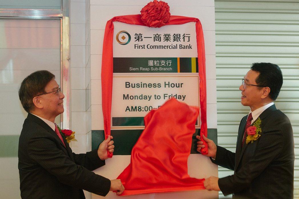 第一銀行副總李嘉祥(左)與金邊分行經理簡文政(右)為暹粒支行揭牌。圖/一銀提供