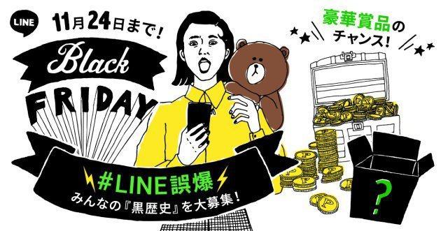 LINE將於11月16日至24日舉辦「#LINE誤傳 黑色星期五」活動,募集用戶...