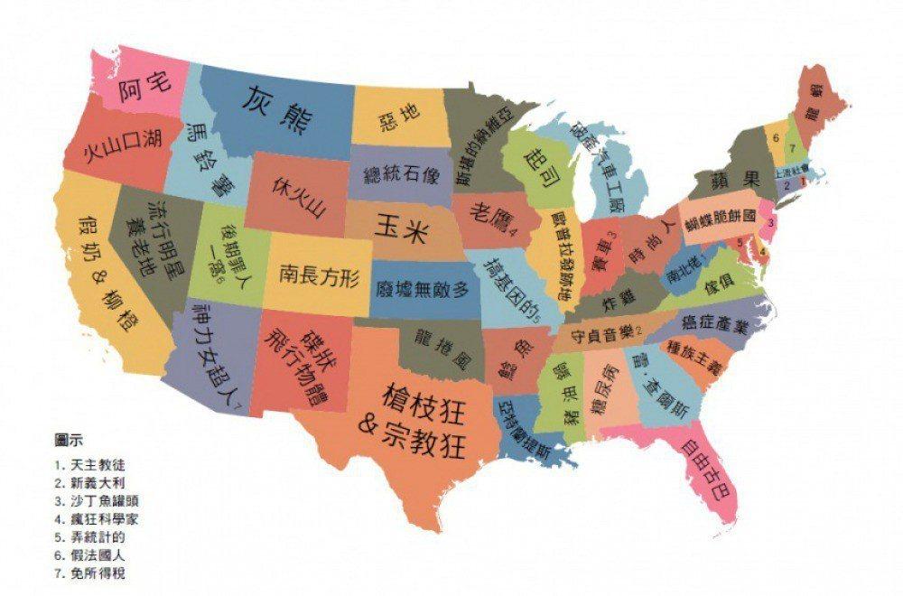 鄉民眼中的美國大陸。 圖/《偏見地圖》,行路出版提供