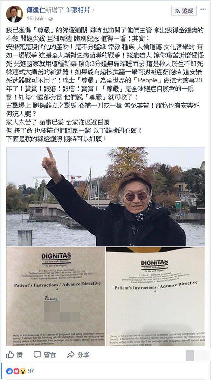 傅達仁分享安樂死的「綠燈」認證。 圖/擷自臉書。