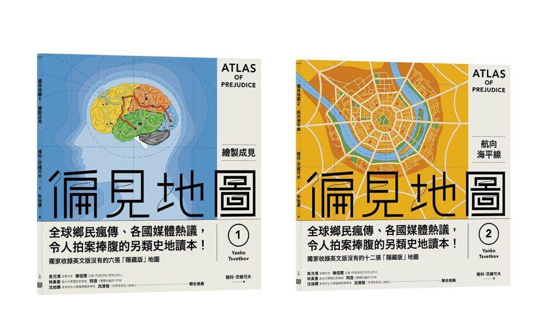 《偏見地圖》1、2書影。